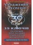 39 ключів. Сходження Весперів. Книга 11