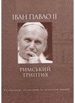 Іван Павло ІІ. Римський триптих