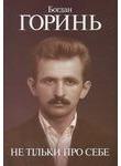 Богдан Горинь. Не тільки про себе. Книга перша (1955-1965)