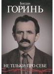 Богдан Горинь. Не тільки про себе. Книга друга (1965-1985)