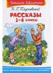К. Г. Паустовский. Рассказы. 1-4 классы