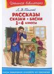 Лев Толстой. Рассказы, сказки, басни. 1-4 классы