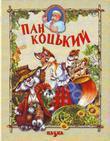 Пан Коцький. Українські народні казки