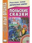 Польские сказки / Basnie polskie (+ CD)