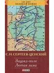 Преображение России: Зауряд-полк. Лютая зима