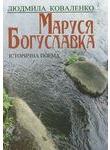 Маруся Богуславка