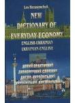 Новий українсько-англійський практичний економічний словник