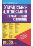 Українсько-англійський тематичний словник