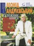 Леонід Андрієвський — художник книги. Літопис життя і творчості