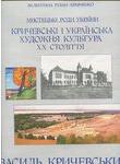 Кричевські і українська художня культура ХХ століття