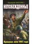 Непобежденные. Кровавое лето 1941 года