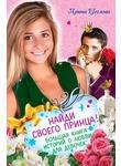 Найди своего принца! Большая книга историй о любви для девочек