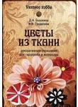 Цветы из ткани. Декоративные украшения для гардероба и интерьера
