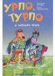 Урпо, Турпо и лошадка Огого