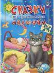 Сказки для приятных снов малышам