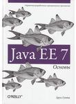 Java EE 7. Основы