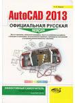AutoCAD 2013. Официальная русская версия. Эффективный самоучитель