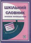 Шкільний словник наголосів української мови