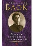 Александр Блок. Малое собрание сочинений