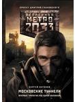 Метро 2033: Московские туннели