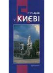 5 днів у Києві. Путівник