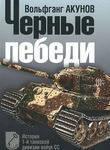 Чёрные лебеди. История 1-й танковой дивизии войск СС