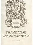 Українські письменники. Комплект з 36 портретів. Випуск 3