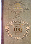 Художники України. 100 видатних імен