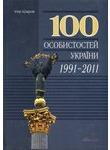 100 особистостей України, 1991-2011