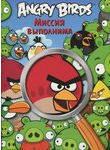 Angry Birds. Миссия выполнима