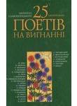 25 українських поетів на вигнанні