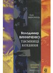 В. Винниченко. Таємниці кохання. Хронологія інтимів