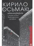 Кирило Осьмак. Автопортрет у листах на тлі Владімирського централу