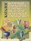 Каталог колекції Наукових фондів Інституту археології НАН України