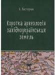Коротка археологія західноукраїнських земель