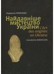 Найдавніше мистецтво України
