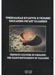 Трипольская культура в Украине. Поселение-гигант Тальянки