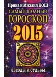 Звезды и судьбы 2015. Самый полный гороскоп