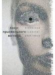 Казус пристального взгляда. Эстонская новелла 2000-2012