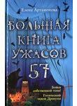 Большая книга ужасов. 57