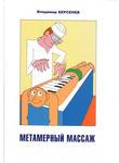Метамерный массаж