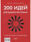 Ресторанные ведомости. 200 идей для вашего ресторана. Полезные советы на каждый