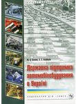 Державна підтримка автомобілебудування в Україні
