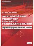 Інтеграційний розвиток суб'єктів господарювання: теоретичне обґрунтування та орг