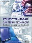 Комп'ютеризовані системи і технології видавничо-поліграфічних виробництв