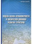 Модели оценки неравномерности и циклической динамики развития территорий