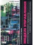 Моделі управління розвитком промислового підприємства в умовах трансформації нац