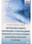 Перспективи розвитку інформаційно-комунікаційних технологій і штучного інтелекту