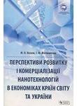 Перспективи розвитку і комерціалізації нанотехнологій в економіках  країн світу