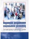 Податкове регулювання соціального розвитку. Світовий досвід та тенденції в Украї